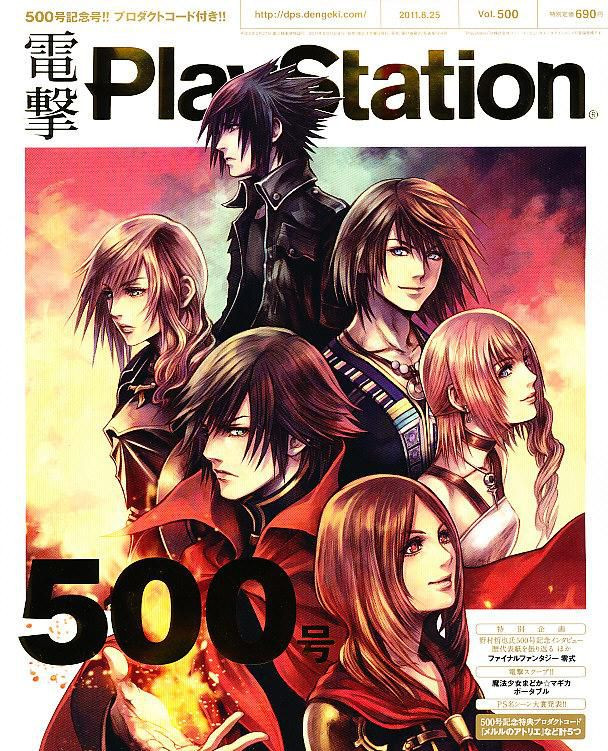 dengeki_playstation_cover