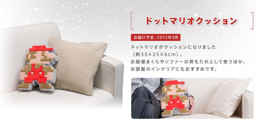 Club Nintendo: les goodies Dot_mario_cushion