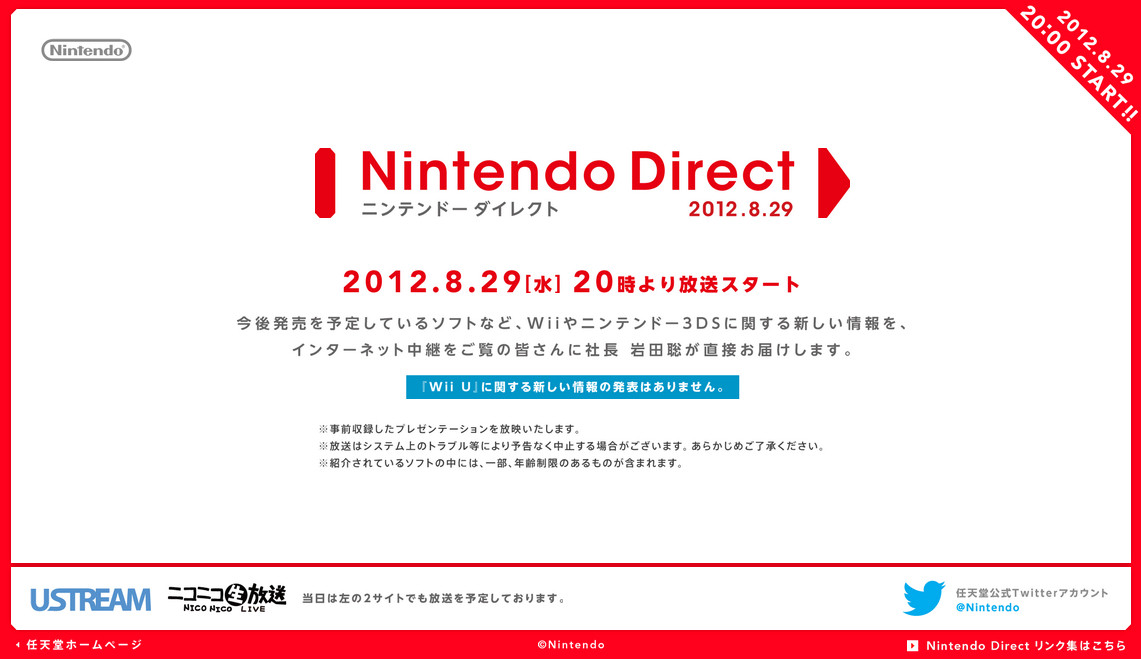 nintendodirect_290812