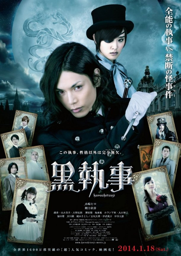 black butler movie poster