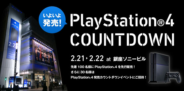 PS4 JP launch