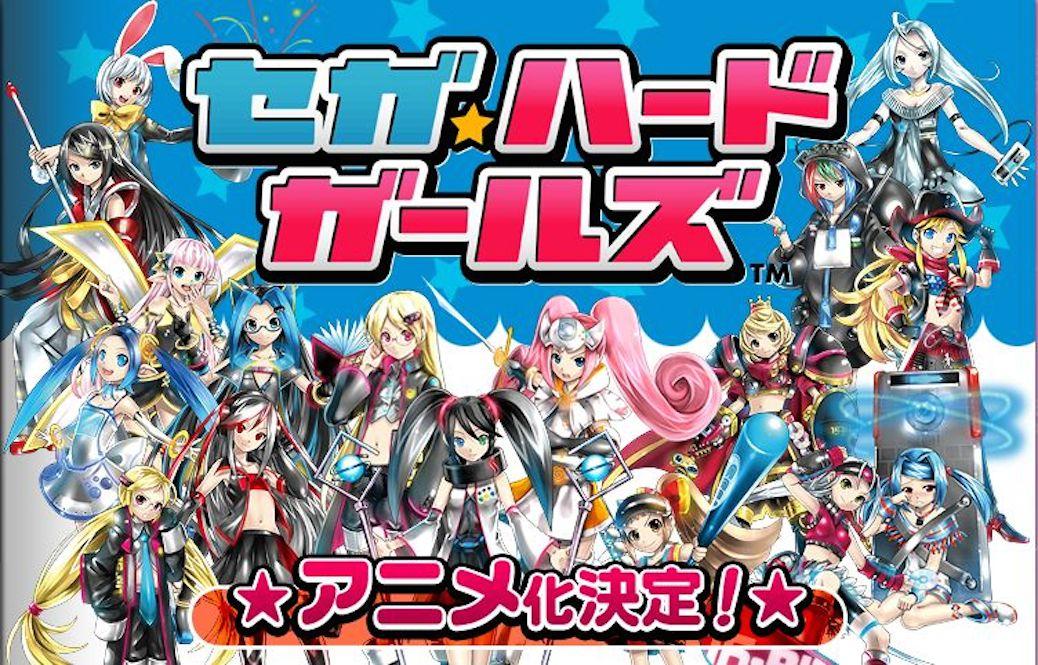 http://japandaman.com/wp-content/uploads/2014/04/Sega_Hard_Girls.jpg