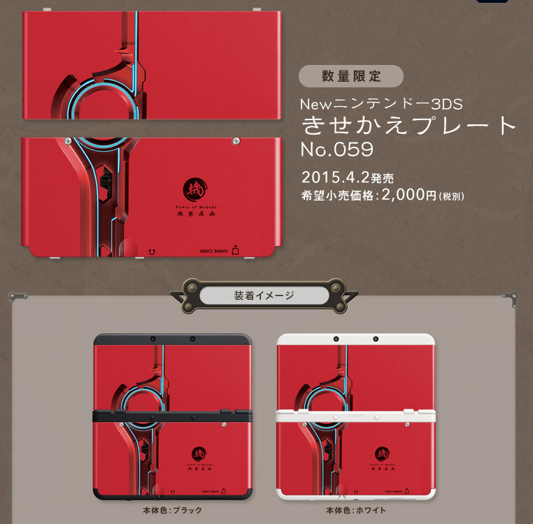new_nintendo_3ds_xenoblade_faceplate
